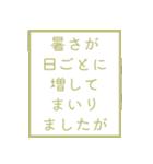 時候の挨拶シリーズ(5月・6月編)(個別スタンプ:32)