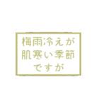 時候の挨拶シリーズ(5月・6月編)(個別スタンプ:33)