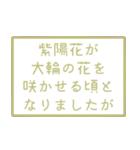 時候の挨拶シリーズ(5月・6月編)(個別スタンプ:34)