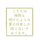 時候の挨拶シリーズ(5月・6月編)(個別スタンプ:35)