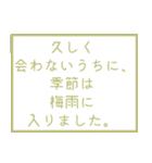 時候の挨拶シリーズ(5月・6月編)(個別スタンプ:36)