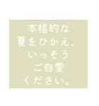 時候の挨拶シリーズ(5月・6月編)(個別スタンプ:37)
