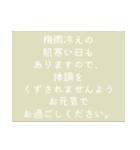 時候の挨拶シリーズ(5月・6月編)(個別スタンプ:38)