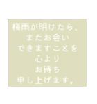 時候の挨拶シリーズ(5月・6月編)(個別スタンプ:39)