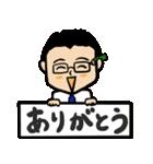 挨拶 眼鏡をかけたさわやかサラリーマン12(個別スタンプ:05)