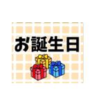 8月17日~31日までの[おめでとう]スタンプ(個別スタンプ:08)