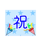 8月17日~31日までの[おめでとう]スタンプ(個別スタンプ:12)