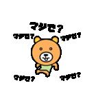 動くクマさんの全力メッセージ(個別スタンプ:23)