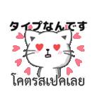 タイ語と日本語で愛情や褒める言葉(個別スタンプ:02)
