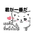 タイ語と日本語で愛情や褒める言葉(個別スタンプ:04)