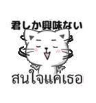 タイ語と日本語で愛情や褒める言葉(個別スタンプ:05)