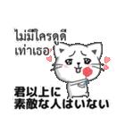 タイ語と日本語で愛情や褒める言葉(個別スタンプ:06)
