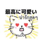 タイ語と日本語で愛情や褒める言葉(個別スタンプ:07)