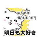 タイ語と日本語で愛情や褒める言葉(個別スタンプ:11)