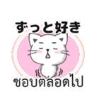タイ語と日本語で愛情や褒める言葉(個別スタンプ:13)