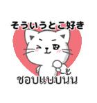 タイ語と日本語で愛情や褒める言葉(個別スタンプ:16)