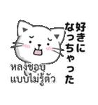 タイ語と日本語で愛情や褒める言葉(個別スタンプ:17)
