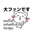 タイ語と日本語で愛情や褒める言葉(個別スタンプ:18)