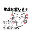 タイ語と日本語で愛情や褒める言葉(個別スタンプ:20)