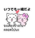 タイ語と日本語で愛情や褒める言葉(個別スタンプ:21)