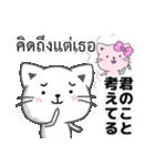 タイ語と日本語で愛情や褒める言葉(個別スタンプ:23)
