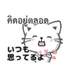タイ語と日本語で愛情や褒める言葉(個別スタンプ:24)
