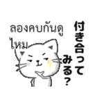 タイ語と日本語で愛情や褒める言葉(個別スタンプ:26)