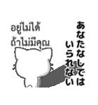 タイ語と日本語で愛情や褒める言葉(個別スタンプ:27)