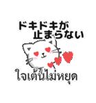 タイ語と日本語で愛情や褒める言葉(個別スタンプ:37)