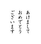 シンプル挨拶アニメーション 日常&正月(個別スタンプ:01)