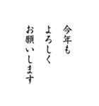 シンプル挨拶アニメーション 日常&正月(個別スタンプ:02)