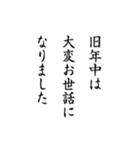 シンプル挨拶アニメーション 日常&正月(個別スタンプ:05)