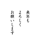シンプル挨拶アニメーション 日常&正月(個別スタンプ:08)