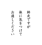 シンプル挨拶アニメーション 日常&正月(個別スタンプ:09)
