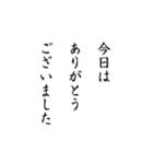 シンプル挨拶アニメーション 日常&正月(個別スタンプ:11)