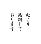 シンプル挨拶アニメーション 日常&正月(個別スタンプ:24)