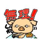 ねとげ豚:冬編(個別スタンプ:08)