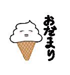 ソフトクリームの民たち(個別スタンプ:05)
