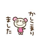 てるてるぱんだ2(敬語編)(個別スタンプ:04)