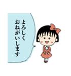 さくらももこ原作コミックちびまる子ちゃん(個別スタンプ:02)