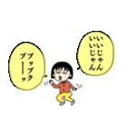 さくらももこ原作コミックちびまる子ちゃん(個別スタンプ:03)