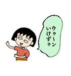 さくらももこ原作コミックちびまる子ちゃん(個別スタンプ:14)