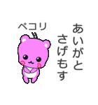 ぴんQ~鹿児島弁~(個別スタンプ:2)