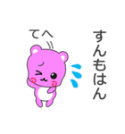 ぴんQ~鹿児島弁~(個別スタンプ:3)