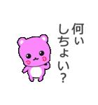 ぴんQ~鹿児島弁~(個別スタンプ:5)