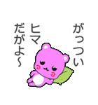 ぴんQ~鹿児島弁~(個別スタンプ:6)