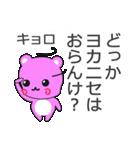 ぴんQ~鹿児島弁~(個別スタンプ:7)