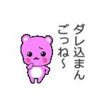 ぴんQ~鹿児島弁~(個別スタンプ:8)