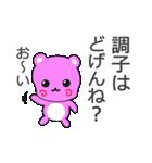 ぴんQ~鹿児島弁~(個別スタンプ:9)