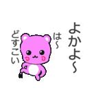 ぴんQ~鹿児島弁~(個別スタンプ:10)